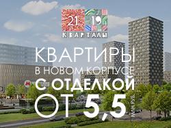 Новый корпус с отделкой в ЖК «Кварталы 21/19» Квартиры с отделкой от 5,5 млн рублей.